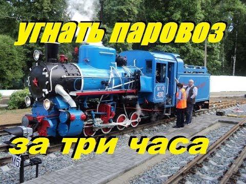УГНАТЬ ПАРОВОЗ ЗА ТРИ ЧАСА). Обзор Кп4-430. // To hijack a locomotive in three hours
