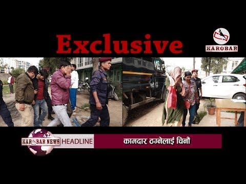 KAROBAR NEWS 2018 05 21 कामदार ठग्ने को को ? अदालतमा मुख छोपाछोप (Exclusive भिडियोसहित)