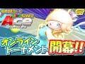 【マリテニ】オンライントーナメント開幕!世界28位()のマリオテニスエース実況!#7【ニンテンドースイッチ】