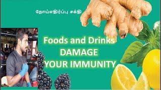 Foods and Drinks DAMAGE YOUR IMMUNITY | How to Boost Immunity | நோய்எதிர்ப்பு  சக்தி | FunTalk360