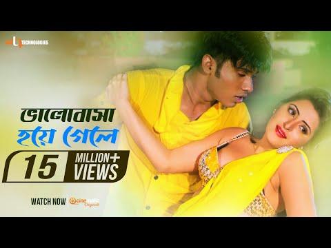 Bhalobasha Hoye Gele | PORIMONI | NAGAR MASTAN (2015) | Baby Naznin | FULL VIDEO SONG