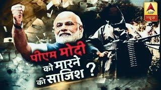 सच्ची घटना: पीएम मोदी को मारने की साजिश, देखिए हिला देने वाला खुलासा ! | ABP News Hindi