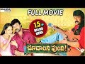 Choodalani Vundi Telugu Full Length Movie | చూడాలని ఉంది సినిమా | Chiranjeevi, Soundarya, ,Anjala thumbnail