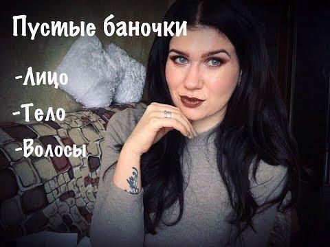 Пустые баночки (октябрь 2017)Лицо/Тело/Волосы 👩🏻💇🏻