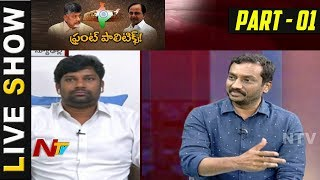 TRS Political Leaders Debate Over CM KCR Third Front Plan || Live Show 01