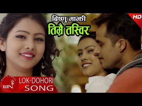 Bishnu Majhi's New Lok Dohori 2074/2018 | Timrai Tasbir - Ranjit Pariyar Ft. Bimal Adhikari & Nisha