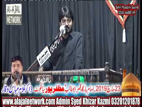 zakir Makhdoom Ali Hassan Naqvi 23 March 2019 MuzafarPur sialkot