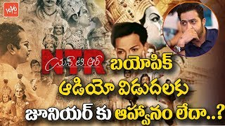 Will Jr NTR Attend NTR Biopic Audio Release Event..? | Nandamuri Balakrishna | Krish