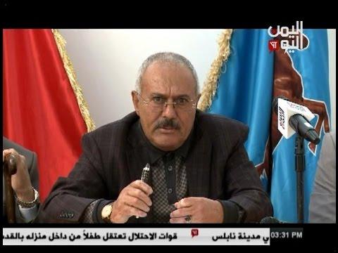 فيديو: علي عبدالله صالح يرأس اجتماعاً استثنائياً للجنة العامة لحزب المؤتمر وأحزاب التحالف