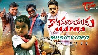 Pawan Kalyan Mania | Telugu Music Video 2017 | by Ram Laxman Brothers | Pawan Kalyan #FanMade