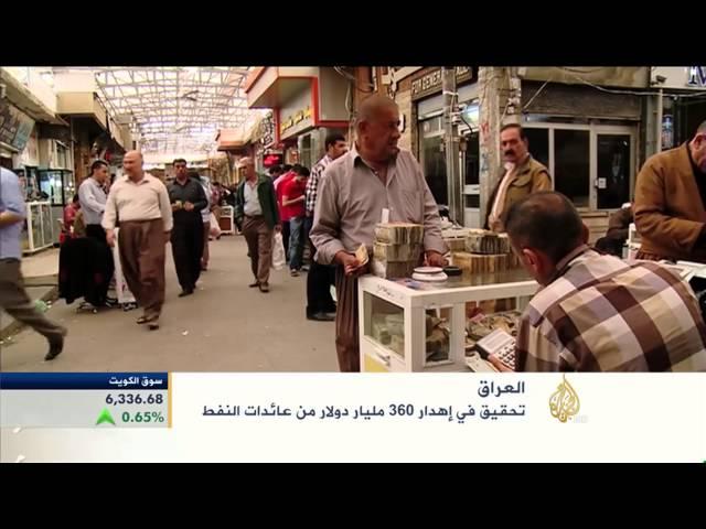 تحقيق في إهدار 360 مليار دولار من عائدات العراق