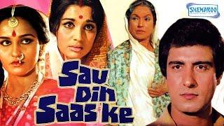 Download Sau Din Saas Ke - Ashok Kumar - Raj Babbar - Reena Roy - Hindi Full Movie 3Gp Mp4