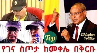 Top Ethiopian information - የገና ስጦታ ከመቀሌ ለኢትየያ ህዝብ በቢጫዋ ሄሊኮፍተት