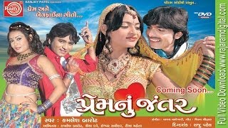 Premnu Jantar- Kamlesh Barot -Gujarati Lokgeet