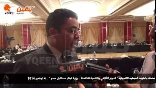 يقين | باسل عادل : لابد من انخراط الشباب في العملية السياسية والانتخابية