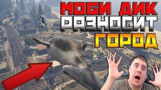 Моби Дик  разносит город в GTA 5