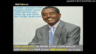 ኢንጂነር ይልቃል ጌትነት፤ (Eng. Yilkal Getnet) ስለ ወቅታዊው የኢትጵያ ፖለቲካዊ አለመረጋጋት ሂደትና የሰማያዊ ፓርቲ ችግሮች ይናገራሉ።  SBS Amharic (Oct. 10, 2016)