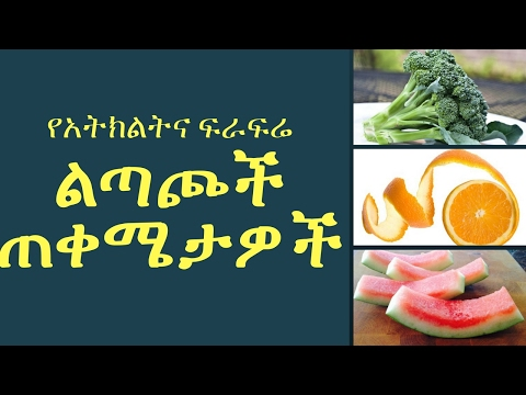 Fruit and Vegetable Peel Benefits in Amharic