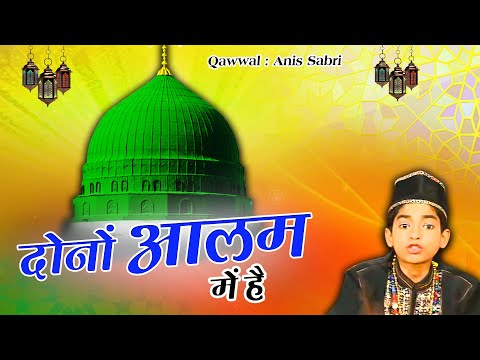 Dono Aalam Main Hai | Mere Ghar Aana Pyare Nabi | Rais Anis Sabri video