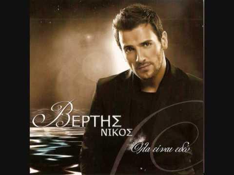 Nikos Verths- sugnwmh (new)