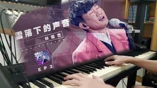 雪落下的声音 - 林俊杰 JJ Lin - 钢琴版 Piano Cover - 梦想的声音3