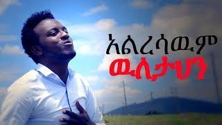 Daniel Teshome - Aresawem Weletahen -  New Mezmur Protestant 2017 - AmlekoTube.com
