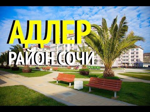 Сочи Элит 01143. Адлер - район Сочи для ПМЖ. Купить квартиру в Адлере