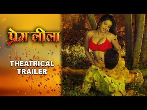 Prem Leela [ Theatrical Trailer ] Feat.Vikarant & Monalisa [ HamaarBhojpuri ] 2015