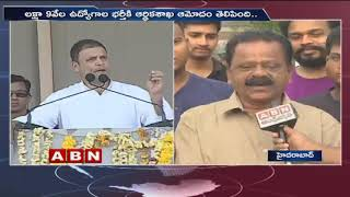 Hyderabad Public Response On Rahul Gandhi's Promises To Telangana People and Allegations On TRS