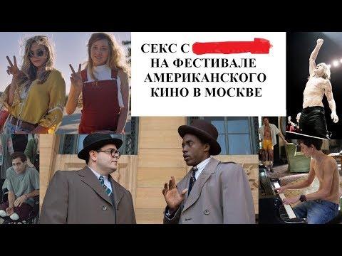 Новые и лучшие фильмы в кинотеатрах Москвы