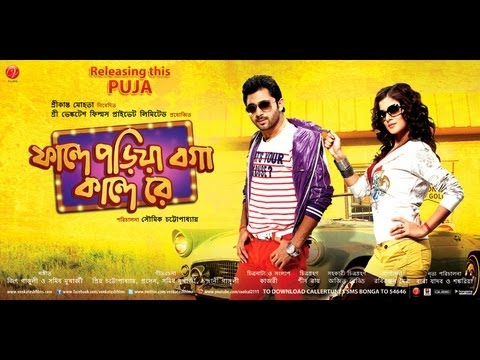 Theatrical promo of Faande Poriya boga kaande re