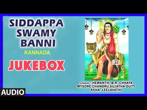 Siddappa Swamy Banni    Sri Siddappaji Songs    Kannada Devotional Songs