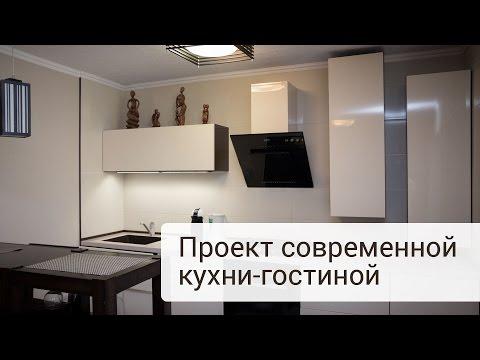 Дизайн-проект кухни, совмещённой с гостиной и лоджией