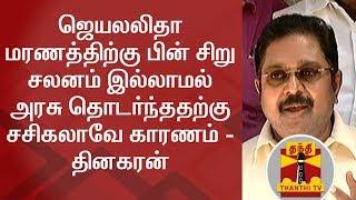 TTV Dhinkaran About Dindugal Sreenivaasan's On Jayalalithaa - FULL PRESS MEET | Thanthi TV