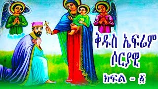 St. Ephrem Syrian - part 1 (Ethiopain Orthodox Tewahdo Church)