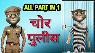 chor -police comedy -talking tom new chor police funny videos -talking tom hindi