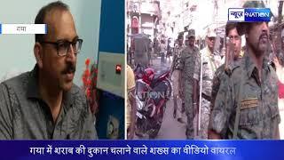 Gaya- Bihar में शराब बंदी को चुनौती देता Viral Video