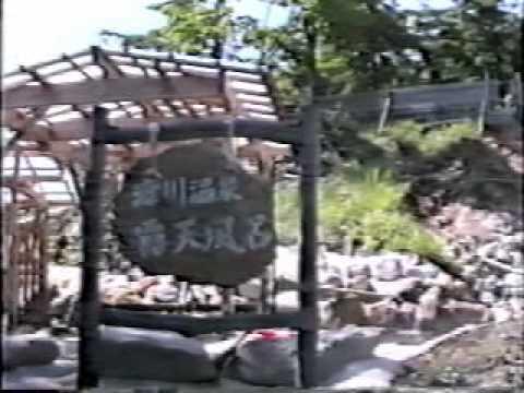 澄川温泉/永遠の秘湯