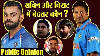 Sachin Tendulkar और Virat Kohli में बेहतर कौन, Public Opinion  वनइंडिया हिंदी