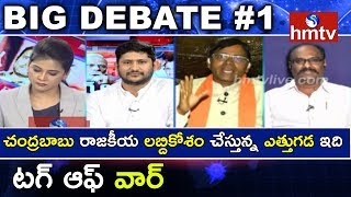 TDP No-Trust Motion Against Modi Govt on Friday | Big Debate #1 | hmtv