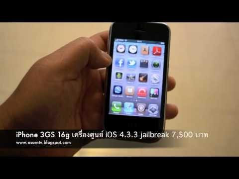 เสนอขาย iPhone 3GS