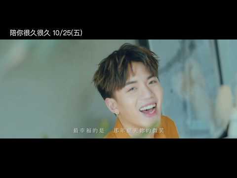 威視電影【陪你很久很久】電影宣傳曲《最勇敢的事》 (10.25 青春住了你)