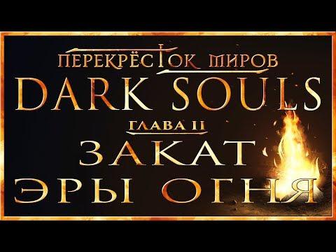 Dark Souls Lore   Глава 2: Закат Эры Огня   Перекрёсток миров