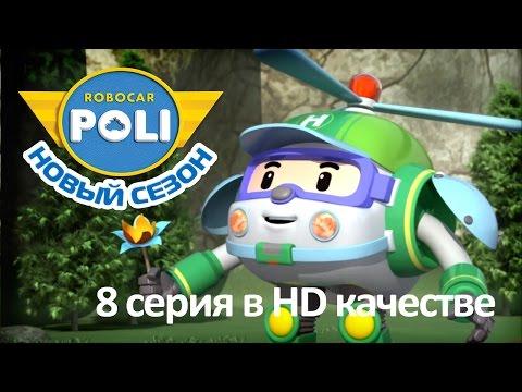 Робокар Поли - Приключения друзей - Новая игрушка Хэлли (мультфильм 8 в Full HD)