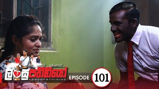 Lansupathiniyo | Episode 101 - (2020-07-08) | ITN