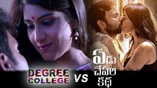 Degree College vs Yedu Chapala Katha Trailers | Latest Telugu Movie Trailers | Filmylooks