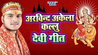 Arvind Akela Kallu चईत नवरात्री स्पेशल Top 10 भजन Superhit Bhojpuri Devi Geet 2018 Jukebox