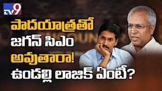 Will YS Jagan become CM after Padayatra? What is Undavalliand#39;s Logic?