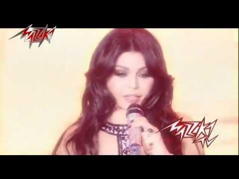 Tesmahli – Haifa Wehbe تسمحلى ادلعك – حفلة – هيفاء وهبى