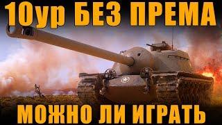 10 УРОВНИ БЕЗ ПРЕМ АККАУНТА - МОЖНО ЛИ ИГРАТЬ? НАСКОЛЬКО УХОДИШЬ В МИНУС?  [ World of Tanks ]